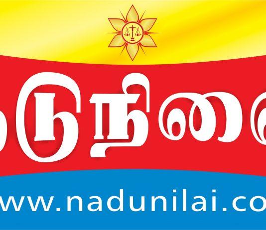 nadunilai.com news